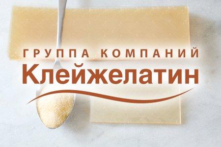 Производство пищевого желатина