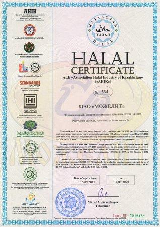 На ОАО «МОЖЕЛИТ» внедрены «Халяль» стандарты